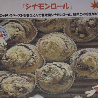 【豊田店】2021年9月ダーシェンカ体験パン教室「シナモンロール」