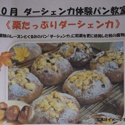 【豊田店】2021年10月ダーシェンカ体験パン教室「栗たっぷりダーシェンカ」