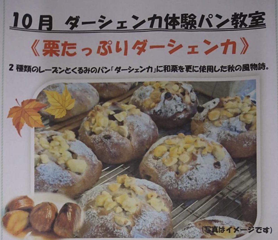 【幸田店】2021年10月ダーシェンカ体験パン教室「栗たっぷりダーシェンカ」のイメージその1