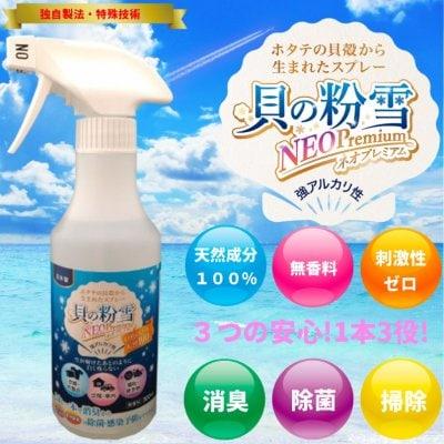 【除菌・抗ウィルス・消臭】貝の粉雪NEO Premium(スプレータイプ)300ml 簡単便利!スプレーするだけ ホタテの貝殻から生まれた「人・ペット・環境」全てにやさしい天然素材100%のスプレー 無香料無着色