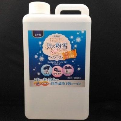 【除菌・抗ウィルス・消臭】貝の粉雪NEO Premium 詰替え用 1000ml 国産のホタテ貝殻のみを使用したホタテ貝殻焼成パウダーと水だけでできています。肌の弱い方、敏感肌の方でも使用できます。有名な除菌・消臭ス...