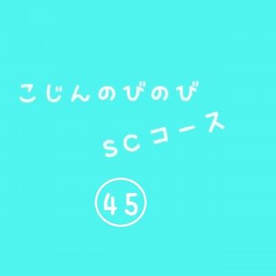 【東京教室】個人のびのびSCコース45月会費