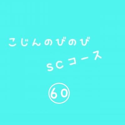 【東京教室】個人のびのびSCコース60月会費