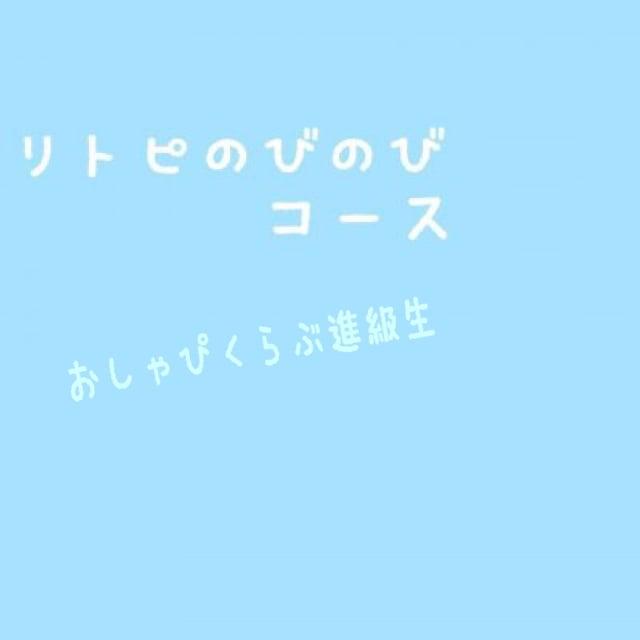【東京教室】リトピのびのびコースおしゃぴくらぶ進級生割引(グループ&個人併用レッスン)月会費のイメージその1