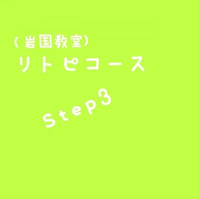 【岩国教室】リトピコースStep3(グループ&個人併用レッスン)月会費(リトミック&ピアノ)