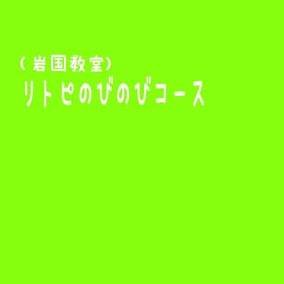【岩国教室】リトピのびのびコース(グループ&個人併用レッスン)月会費(リトミック&ピアノ)
