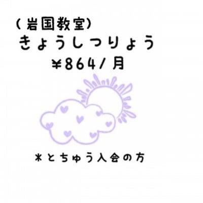 【岩国教室】教室料/月