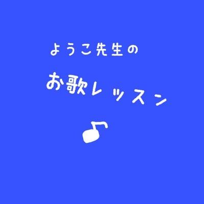 【岩国教室】歌レッスン30分/月2回