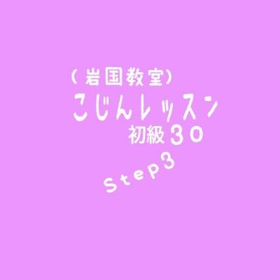 【岩国教室】初級30分個人レッスンStep3