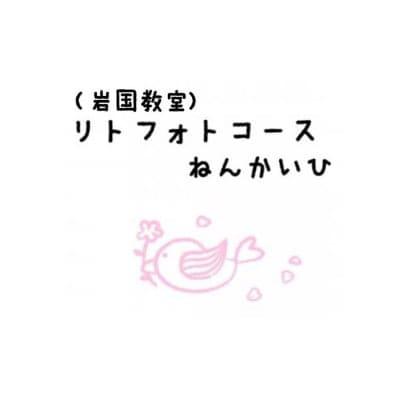 【岩国教室】リトフォトコース年会費(発表会参加料を含む)
