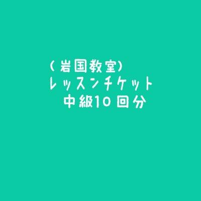 【岩国教室】中級個人レッスンチケット10回分
