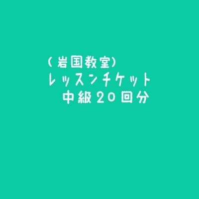 【岩国教室】中級個人レッスンチケット20回分