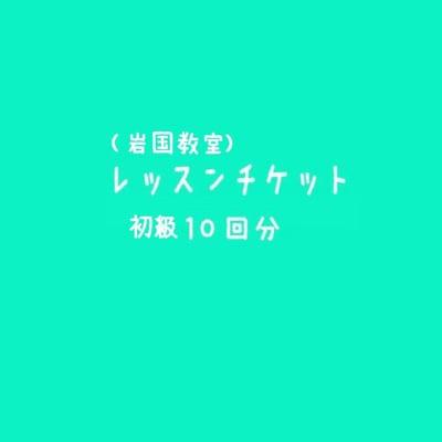 【岩国教室】初級個人レッスンチケット10回分
