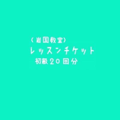 【岩国教室】初級個人レッスンチケット20回分