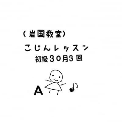 【岩国教室】初級30分個人レッスン月3回コースA