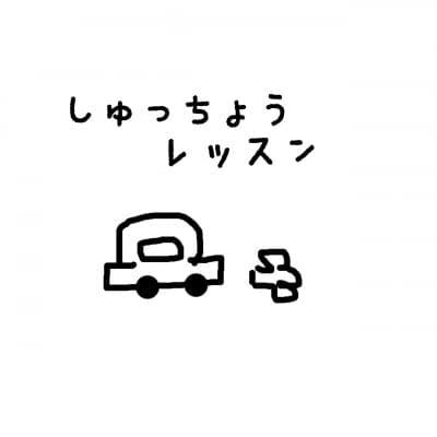 【岩国教室】出張レッスン料/月 1人分