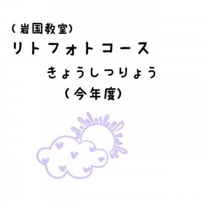 【岩国教室】リトフォトコース年間教室料