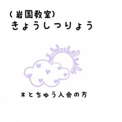 【岩国教室】リトフォトコース教室料/月