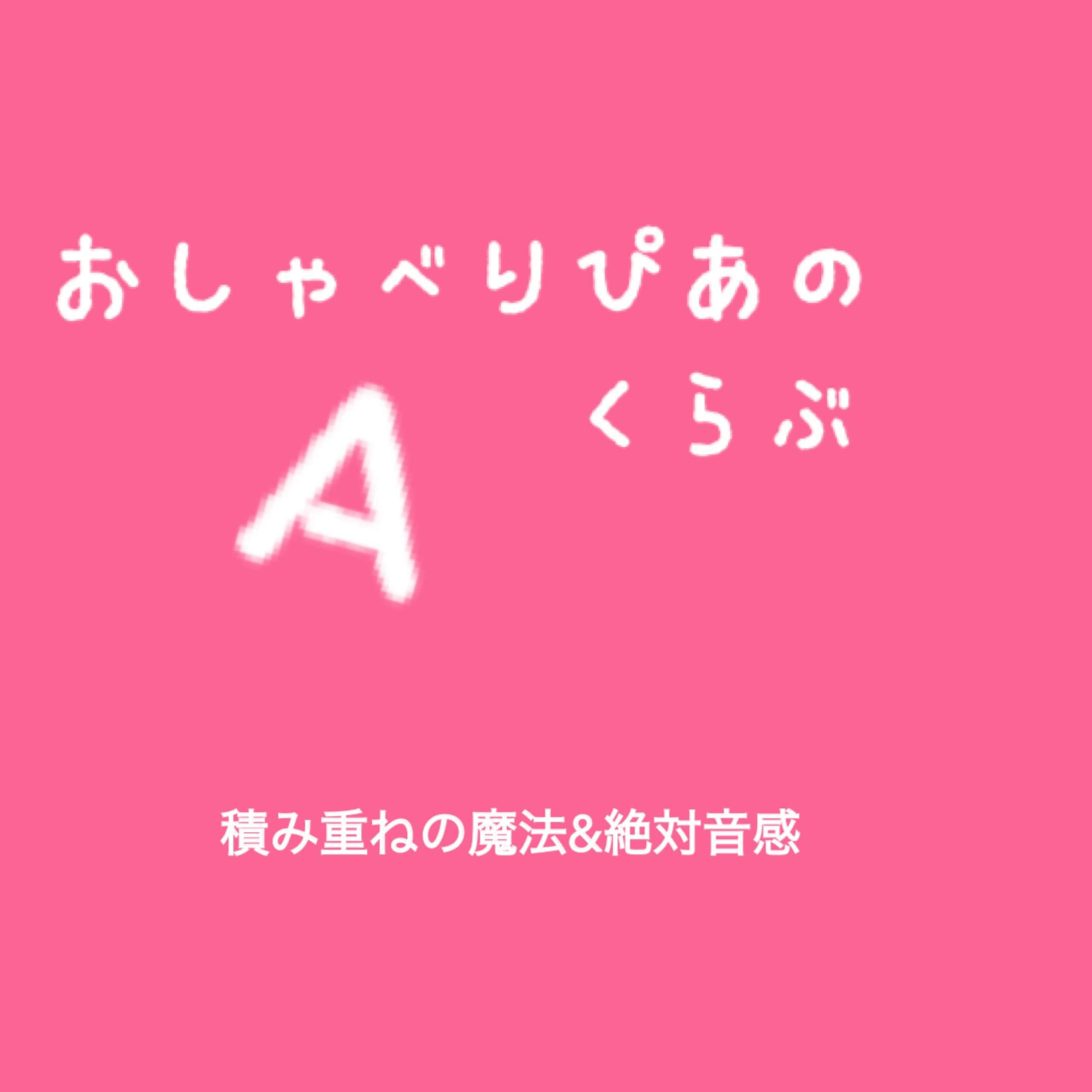 【東京教室】おしゃべりピアノクラブA(2〜3歳向けピアノ個人レッスン)【月会費】のイメージその1