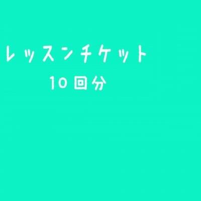【東京教室】初級個人レッスンチケット10回分