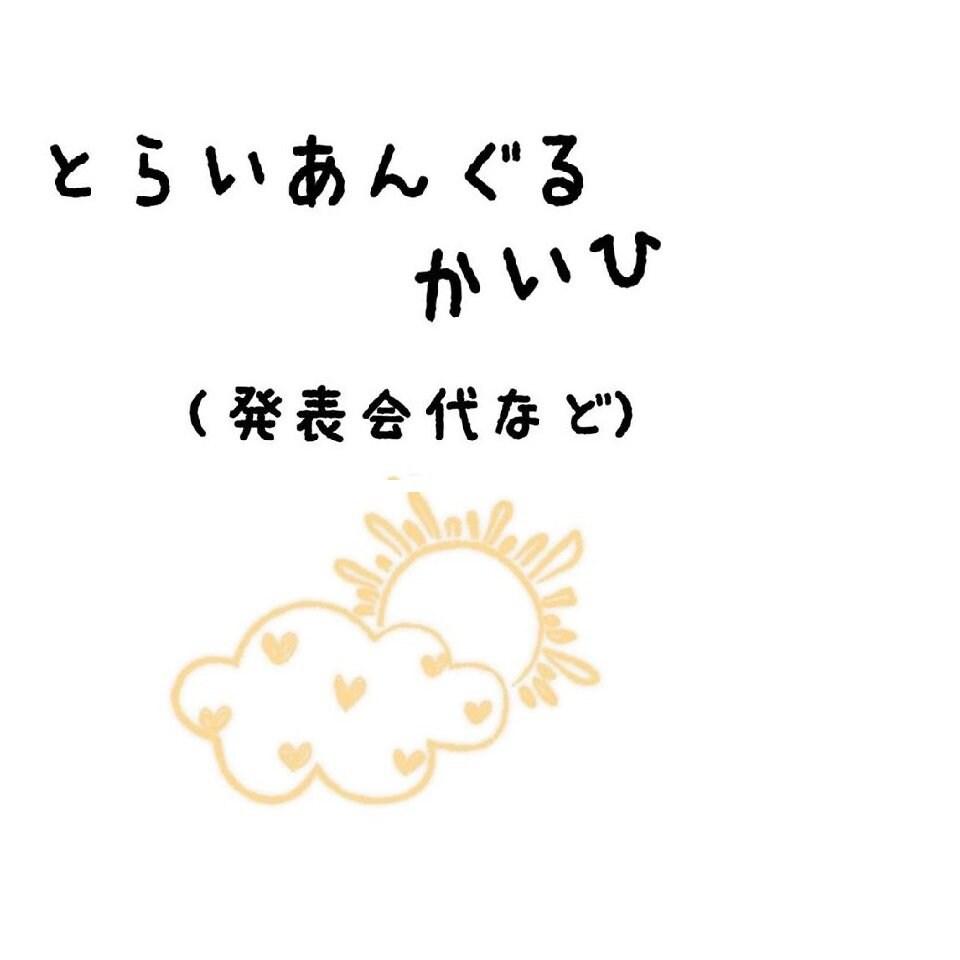 【東京教室】とらいあんぐる年会費(発表会参加料を含む)のイメージその1
