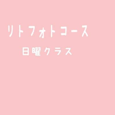 【東京教室】【日曜5回分】リト・フォトコース(0〜2歳リトミック)
