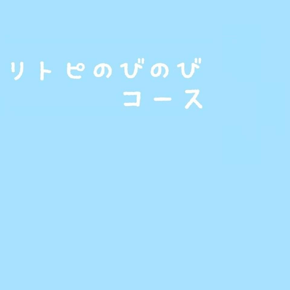 【東京教室】リトピのびのびコース(グループ&個人併用レッスン)月会費(リトミック&ピアノ)のイメージその1