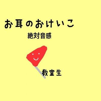 絶対音感教室生【月会費】