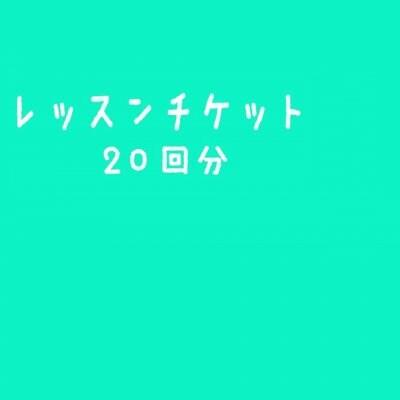 【東京教室】初級個人レッスンチケット20回分