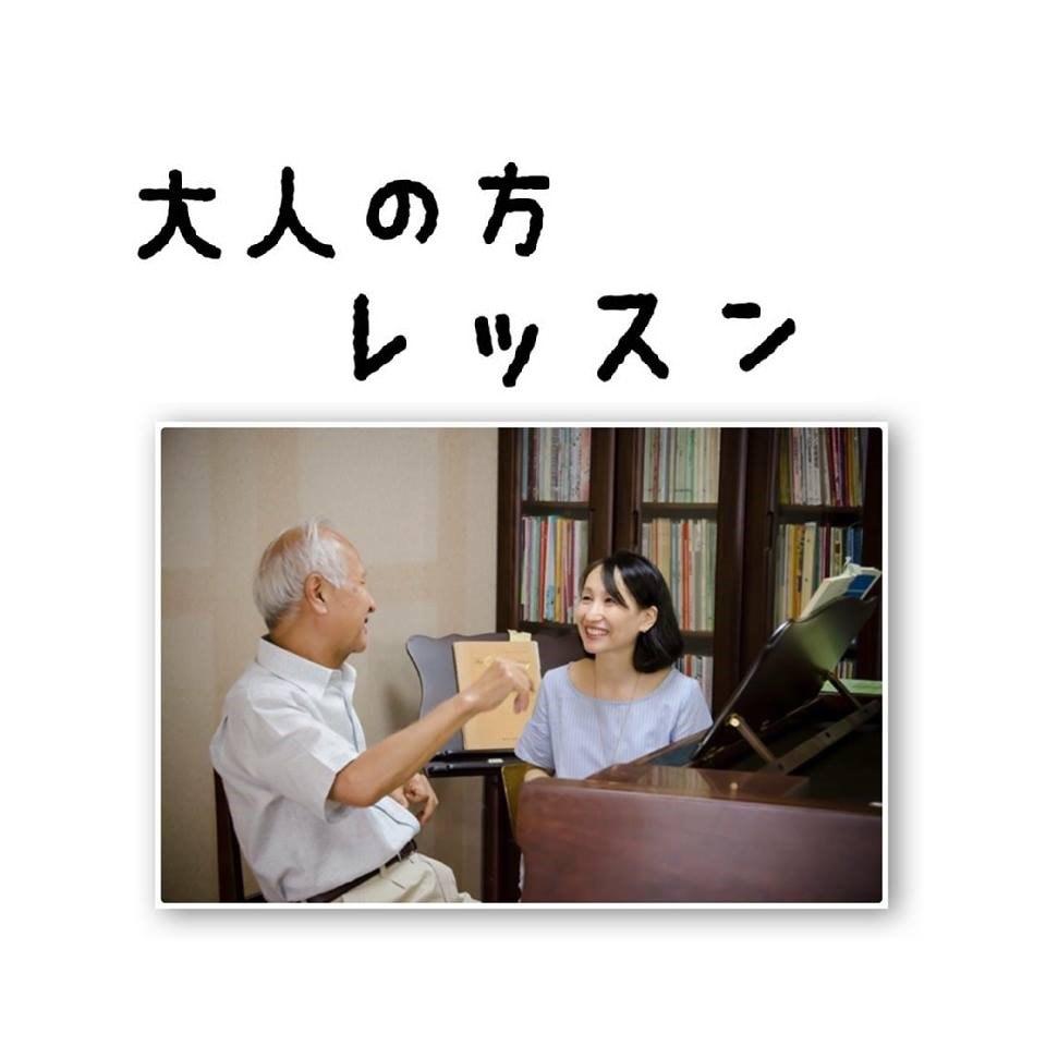 【東京•岩国教室】大人レッスンチケット5回分のイメージその1