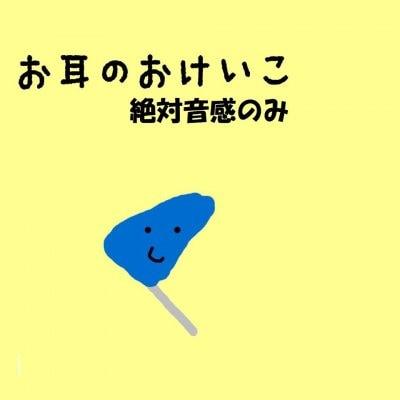 絶対音感のみ【月会費】
