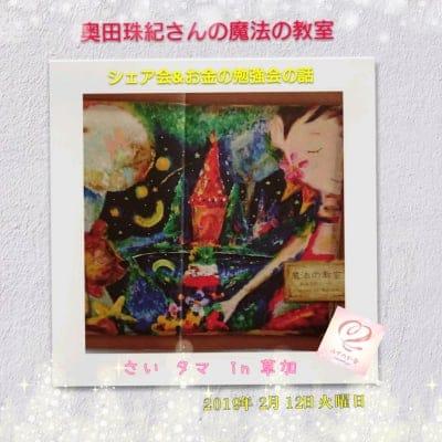 奥田珠紀さん〜魔法の教室〜シェア会&お金の勉強会の話
