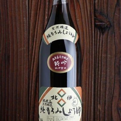 北伊醤油 純もろみしょうゆ特吟(本醸造)900ml