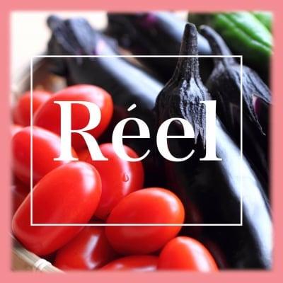 Reel 「実の野菜ミニセット」徳島産