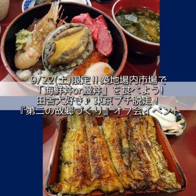【9月22日限定!】築地場内市場で「海鮮丼or鰻丼」を食べよう!《「田舎大好き♪東京プチ脱走!『第二の故郷づくり』オフ会イベント》