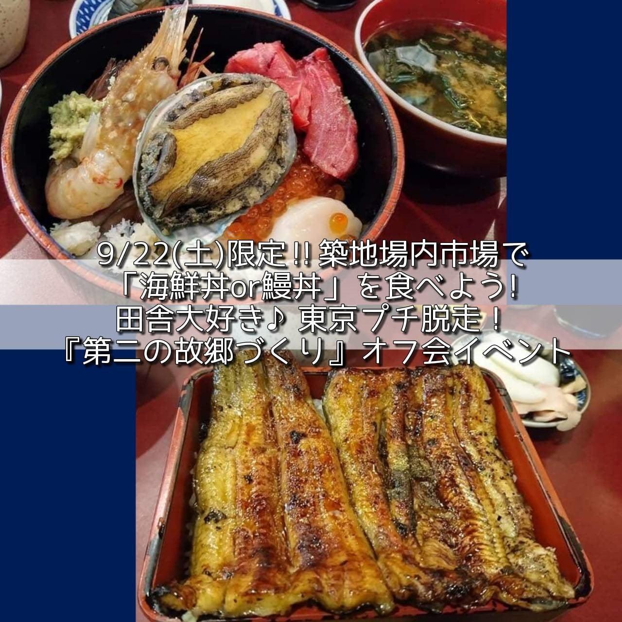 【9月22日限定!】築地場内市場で「海鮮丼or鰻丼」を食べよう!《「田舎大好き♪東京プチ脱走!『第二の故郷づくり』オフ会イベント》のイメージその1
