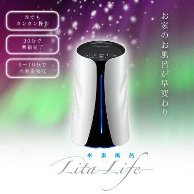 水素風呂リタライフホワイト Ver.2 -Lita Life-