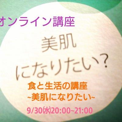 オンライン食と生活講座〜美肌編〜9/30㈬20:00~21:00