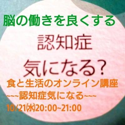 10/28㈬20:00食と生活のオンライン講座〜免疫力を上げる〜