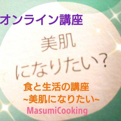 4/21㈬20:00~21:00オンライン食と生活講座〜美肌編〜