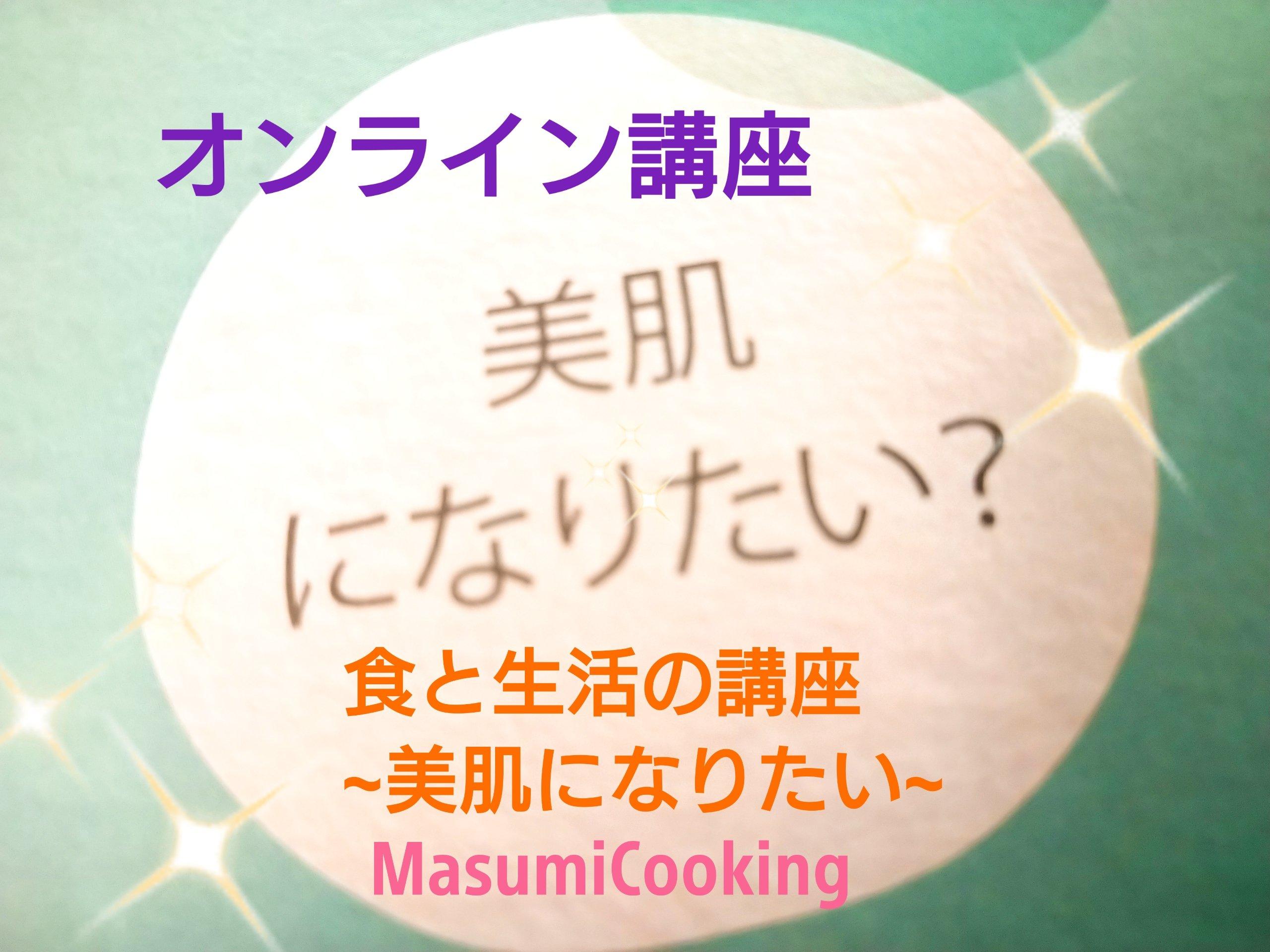オンライン食と生活講座〜美肌編〜1/27㈬19:00~20:00のイメージその1