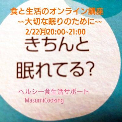 6/2㈬21:00~食と生活のオンライン講座〜きちんと眠れてる?大切な眠りのために〜