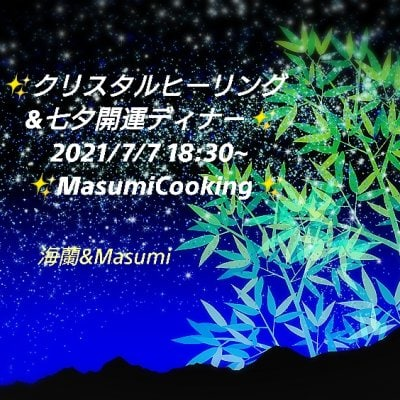 7/7クリスタルサウンドヒーリング&七夕開運ディナーウェブチケット