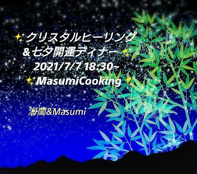 7/7クリスタルサウンドヒーリング&七夕開運ディナーウェブチケットのイメージその1