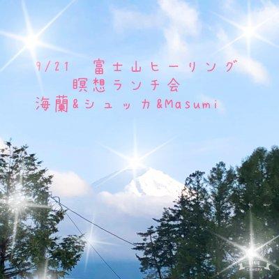 9/21㈫富士山の麓でクリスタルヒーリング瞑想&富士山ランチ会