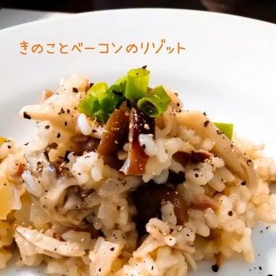 10/24㈰11:00オンライン料理レッスン〜きのこたっぷりリゾット〜