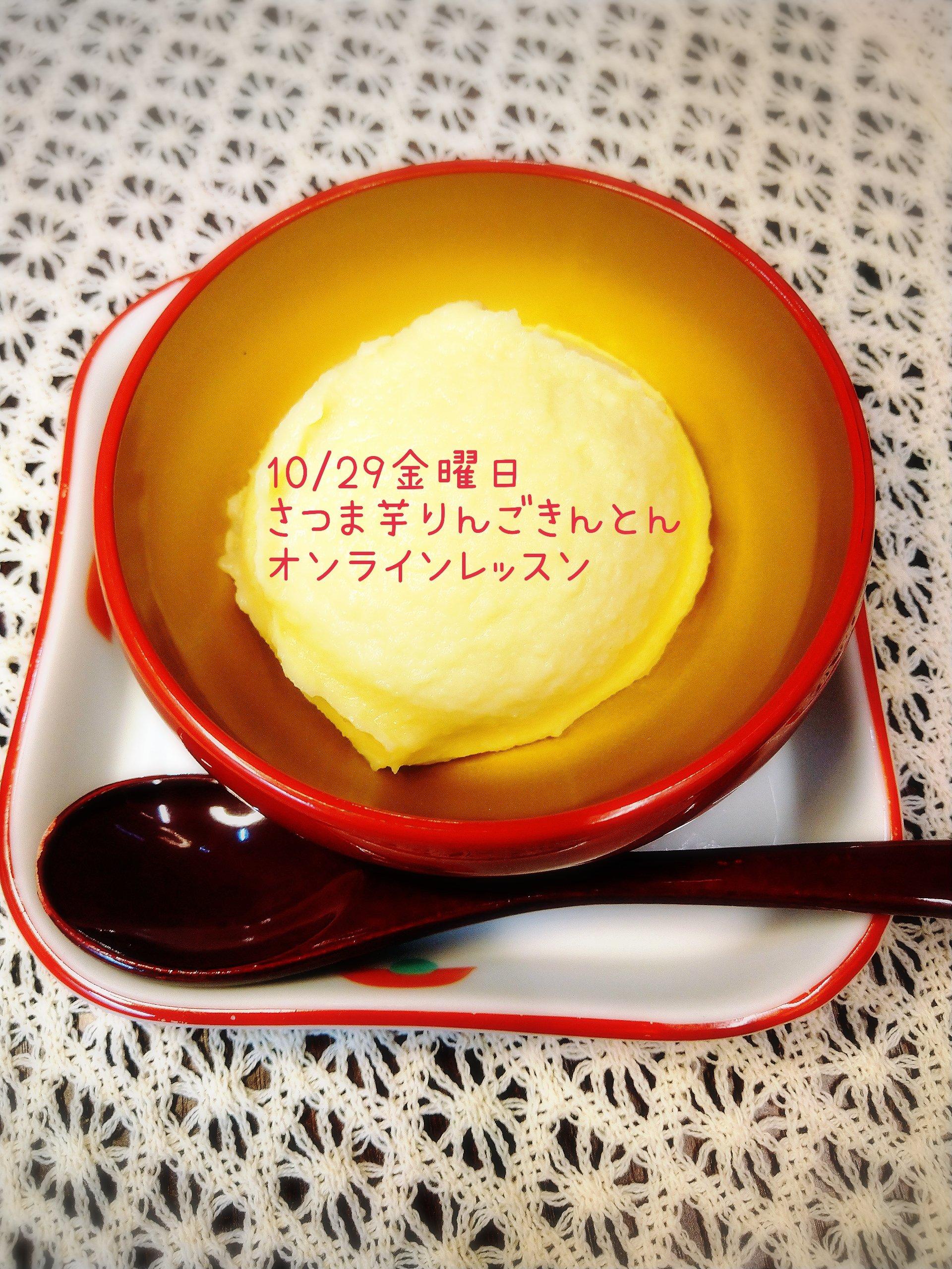 10/30㈯11:00オンライン料理レッスン〜さつま芋りんごきんとん〜のイメージその1