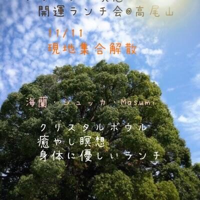 11/11㈭クリスタル瞑想開運ランチ会@高尾山