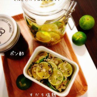10/23㈯14:00~15:30徳島産無農薬すだちのすだち塩麴・てんさいオリゴ糖漬け・ポン酢教室