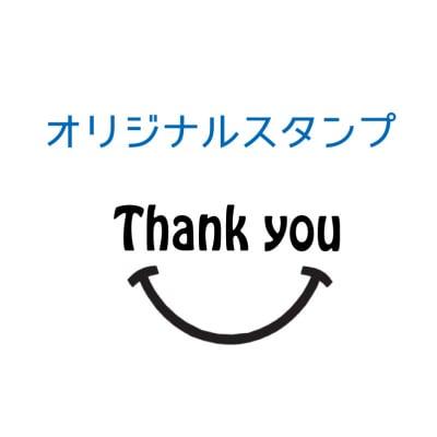 【M様専用】石鹸用オリジナルスタンプ